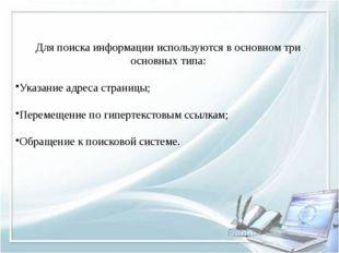 Для поиска информации используются в основном три основных типа: Указание адр
