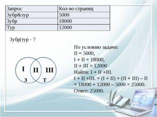 По условию задачи: II = 5000, I + II = 18000, II + III = 12000 Найти: I + II