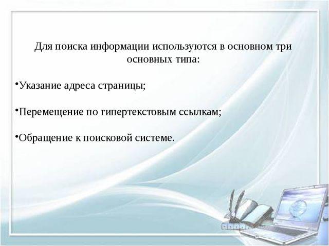 Для поиска информации используются в основном три основных типа: Указание адр...