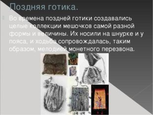 Поздняя готика. Во времена поздней готики создавались целые коллекции мешочко