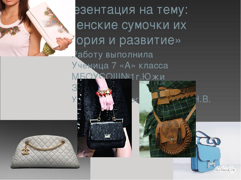 Презентация на тему: «Женские сумочки их история и развитие» Работу выполнила...