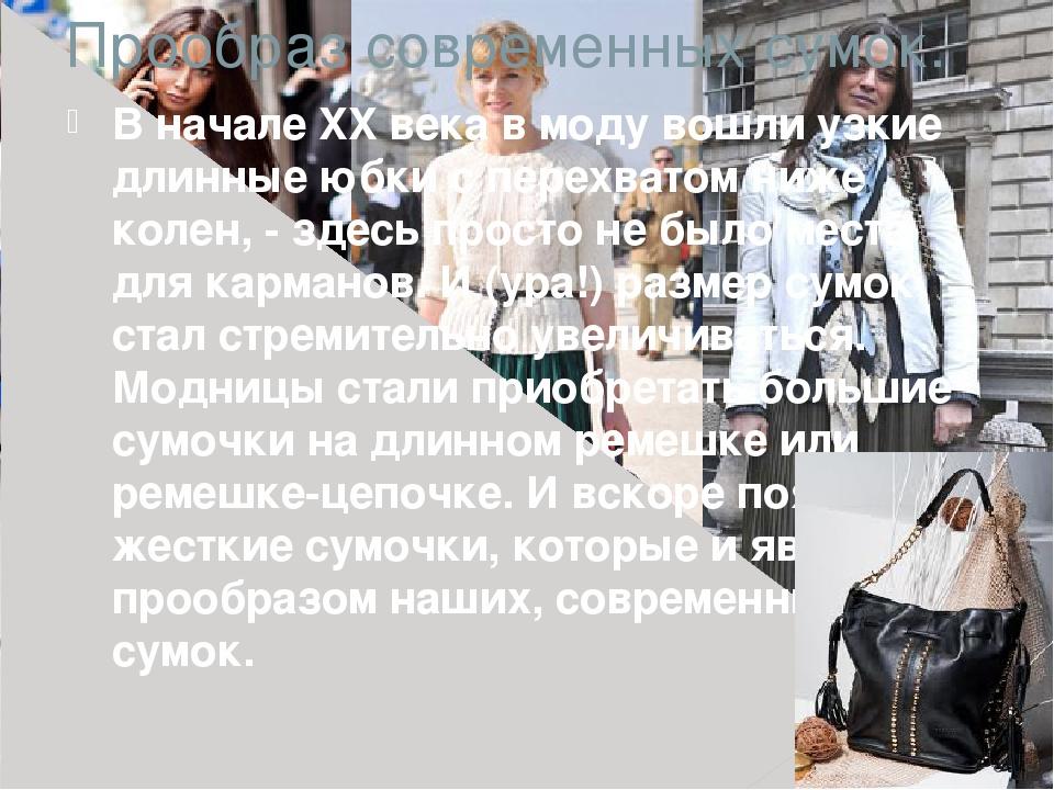Прообраз современных сумок. В начале XX века в моду вошли узкие длинные юбки...