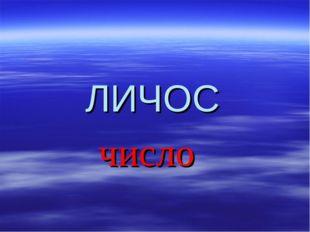 ЛИЧОС число