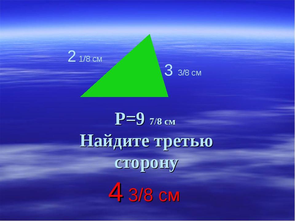 Р=9 7/8 см Найдите третью сторону 4 3/8 см 2 1/8 см 3 3/8 см