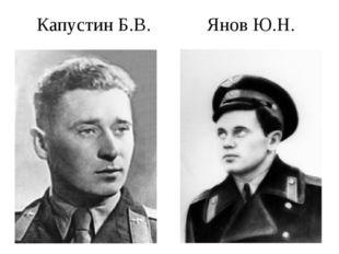 Капустин Б.В. Янов Ю.Н.