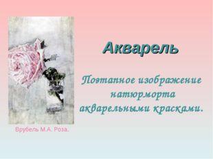 Акварель Поэтапное изображение натюрморта акварельными красками. Врубель М.А