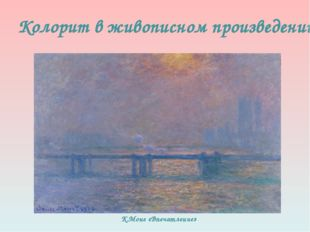 К.Моне «Впечатление» Колорит в живописном произведении