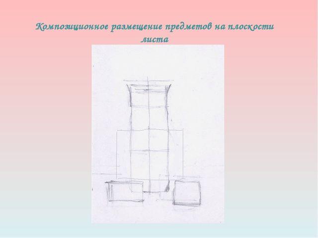 Композиционное размещение предметов на плоскости листа