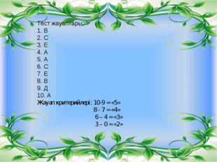 Тест жауаптары. 1. В 2. С 3. Е 4. А 5. А 6. С 7. Е 8. В 9. Д 10. А Жауап крит