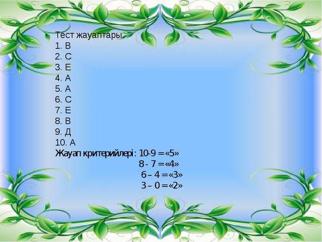 Тест жауаптары. 1. В 2. С 3. Е 4. А 5. А 6. С 7. Е 8. В 9. Д 10. А Жауап крит...