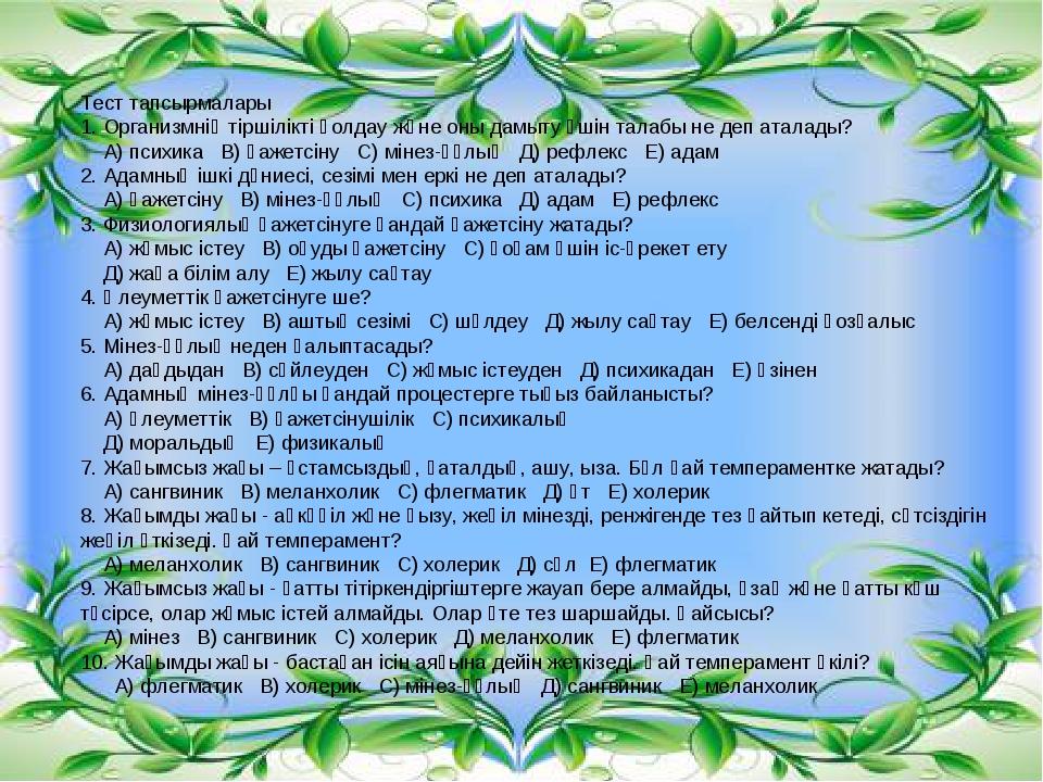 Тест тапсырмалары 1. Организмнің тіршілікті қолдау және оны дамыту үшін талаб...