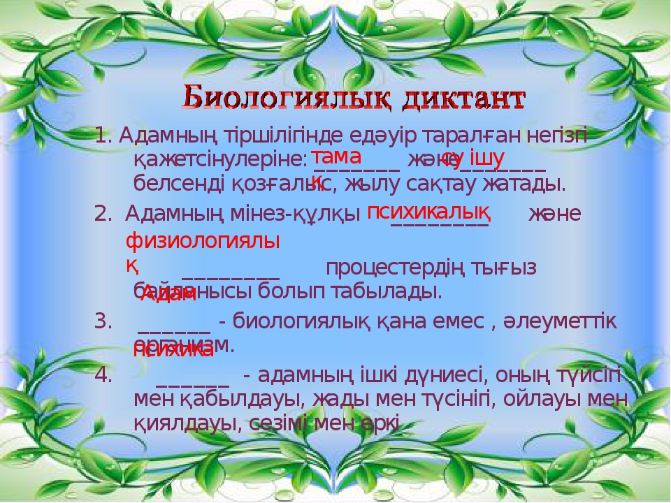 1. Адамның тіршілігінде едәуір таралған негізгі қажетсінулеріне: _______ және...