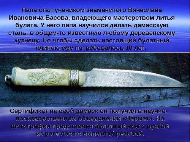 Папа стал учеником знаменитого Вячеслава Ивановича Басова, владеющего мастерс...