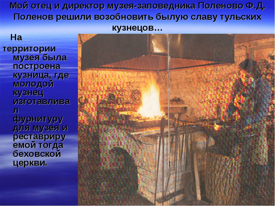Мой отец и директор музея-заповедника Поленово Ф.Д. Поленов решили возобновит...