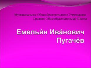Муниципальное Общеобразовательное Учреждение Средняя Общеобразовательная Школа