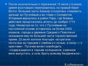 После окончательного поражения 15 июля у Казани, армия восставших переправила