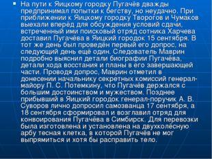На пути к Яицкому городку Пугачёв дважды предпринимал попытки к бегству, но н