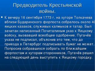 Предводитель Крестьянской войны. К вечеру 16 сентября 1773г. на хуторе Толка