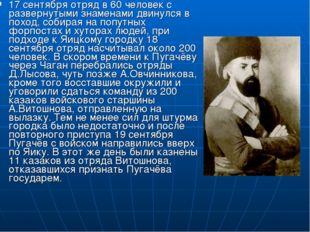 17 сентября отряд в 60 человек с развернутыми знаменами двинулся в поход, соб