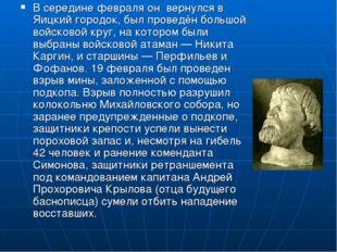 В середине февраля он вернулся в Яицкий городок, был проведён большой войсков