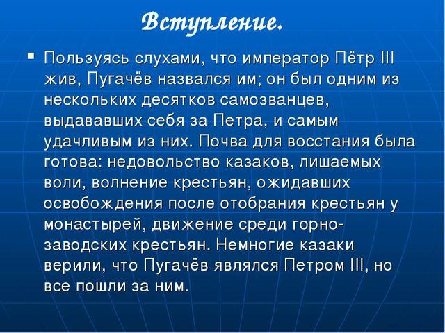 Вступление. Пользуясь слухами, что император Пётр III жив, Пугачёв назвался и...