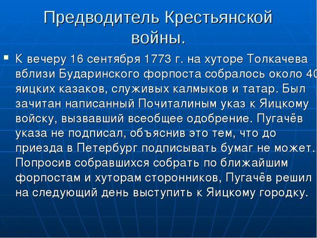 Предводитель Крестьянской войны. К вечеру 16 сентября 1773г. на хуторе Толка...