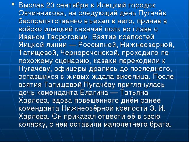 Выслав 20 сентября в Илецкий городок Овчинникова, на следующий день Пугачёв б...