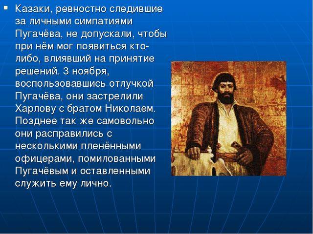 Казаки, ревностно следившие за личными симпатиями Пугачёва, не допускали, что...