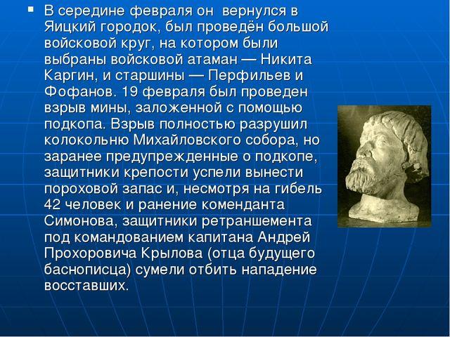 В середине февраля он вернулся в Яицкий городок, был проведён большой войсков...