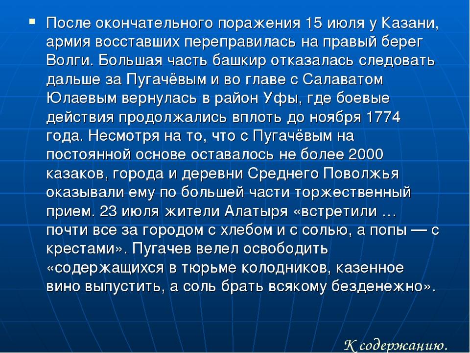 После окончательного поражения 15 июля у Казани, армия восставших переправила...