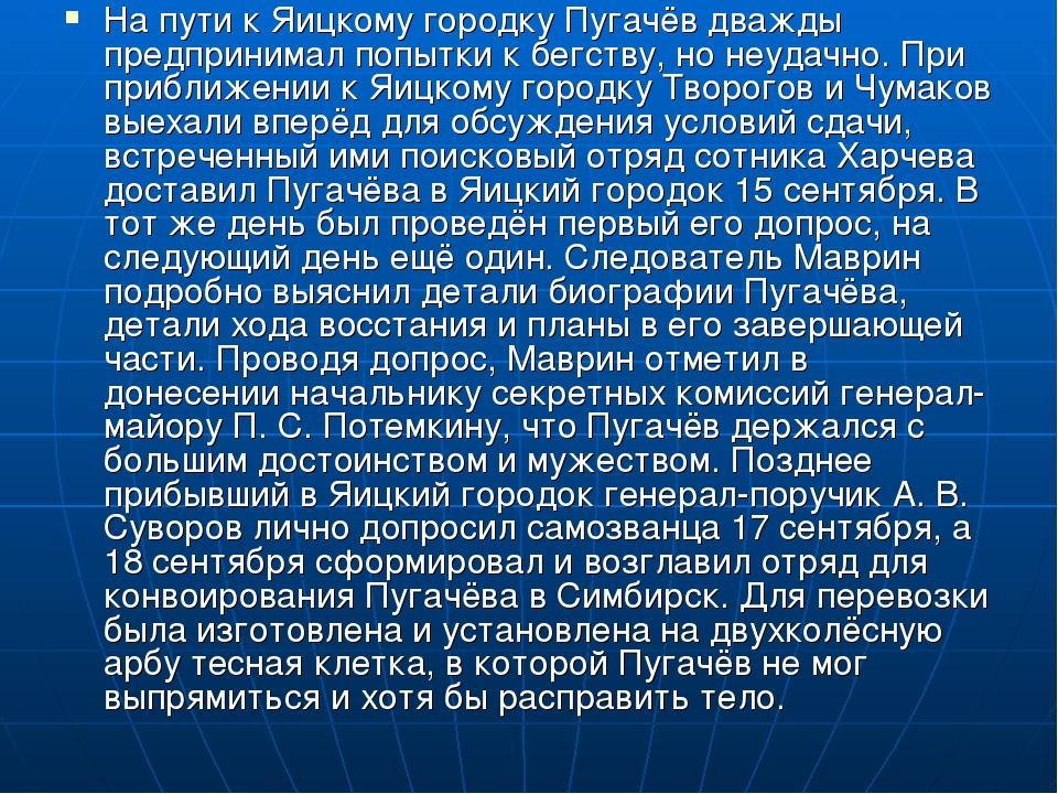 На пути к Яицкому городку Пугачёв дважды предпринимал попытки к бегству, но н...