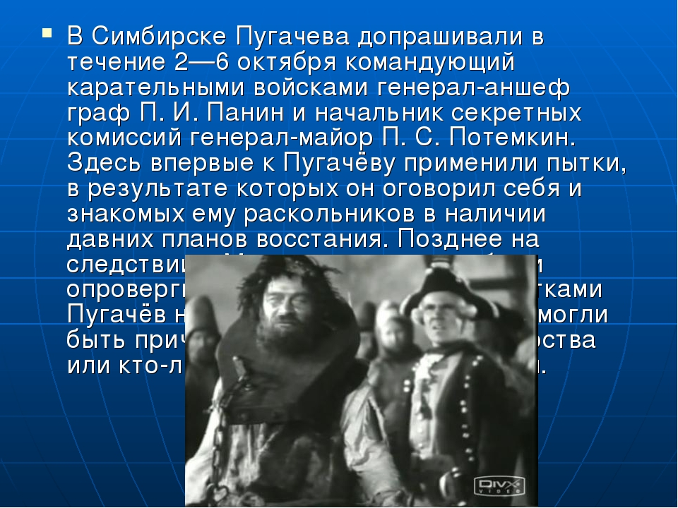 В Симбирске Пугачева допрашивали в течение 2—6 октября командующий карательны...
