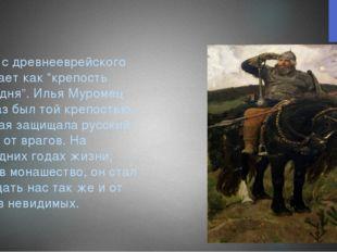 """Илья- с древнееврейского означает как """"крепость Господня"""". Илья Муромец как р"""