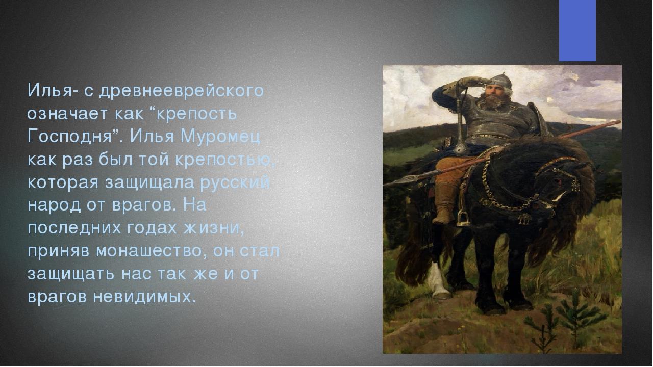 """Илья- с древнееврейского означает как """"крепость Господня"""". Илья Муромец как р..."""