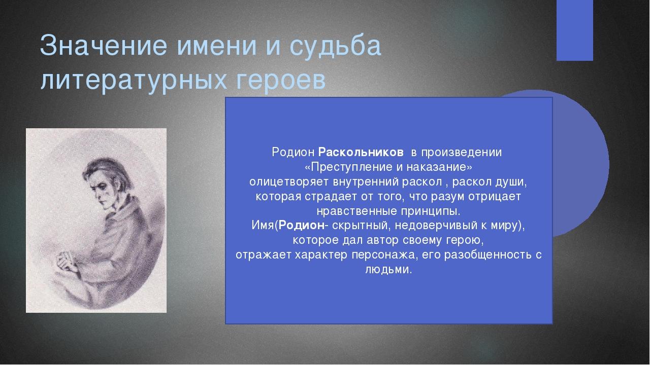 Значение имени и судьба литературных героев Родион Раскольников в произведени...