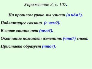 Упражнение 3, с. 107. На прошлом уроке мы узнали (о чём?). Подлежащее связано