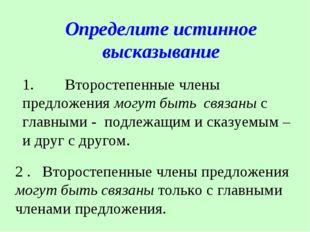 1. Второстепенные члены предложения могут быть связаны с главными - по