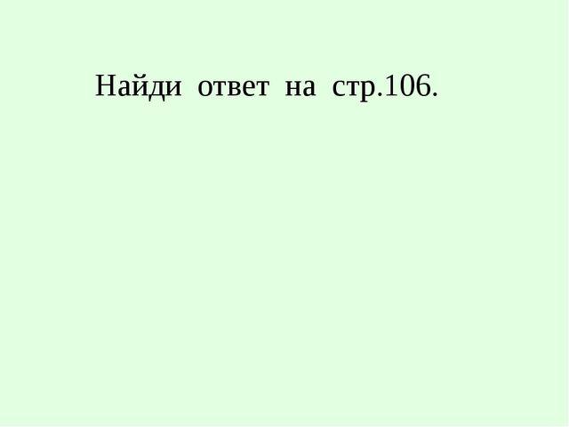 Найди ответ на стр.106.