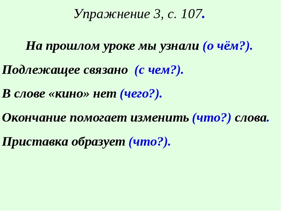 Упражнение 3, с. 107. На прошлом уроке мы узнали (о чём?). Подлежащее связано...