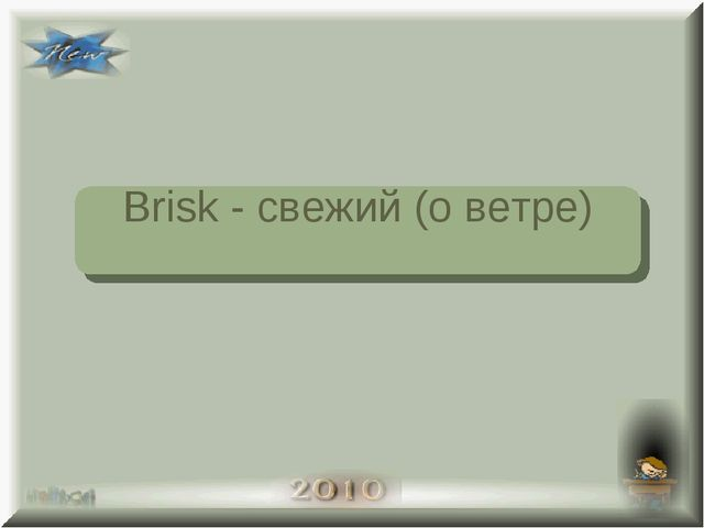 Brisk - свежий (о ветре)