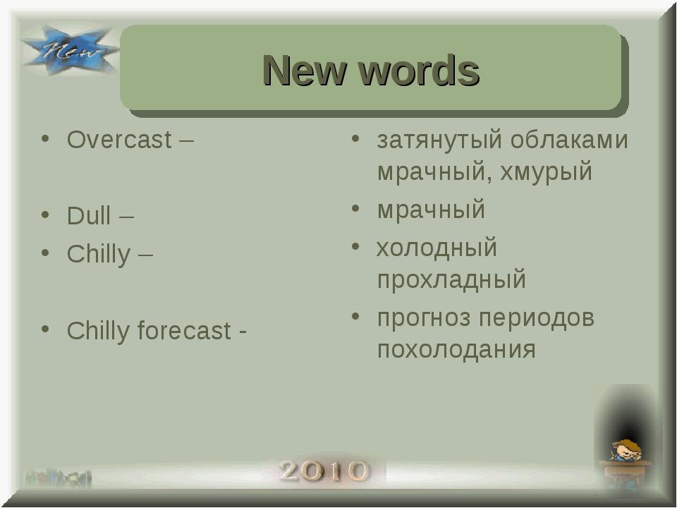 Overcast – Dull – Chilly – Chilly forecast - затянутый облаками мрачный, хмур...