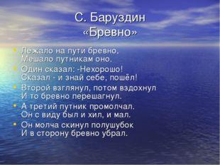 С. Баруздин «Бревно» Лежало на пути бревно, Мешало путникам оно. Один сказал: