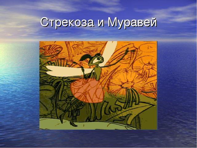 Стрекоза и Муравей