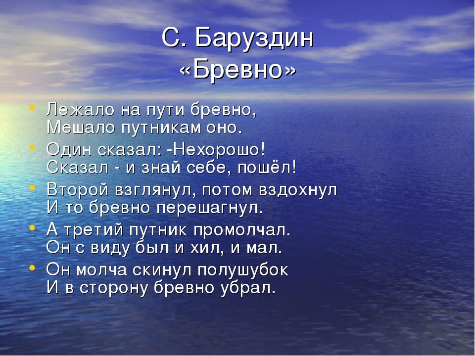 С. Баруздин «Бревно» Лежало на пути бревно, Мешало путникам оно. Один сказал:...