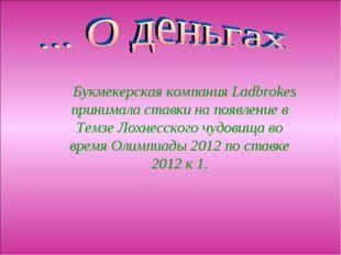 Букмекерская компания Ladbrokes принимала ставки на появление в Темзе Лохнес