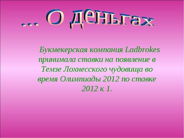 Букмекерская компания Ladbrokes принимала ставки на появление в Темзе Лохнес...