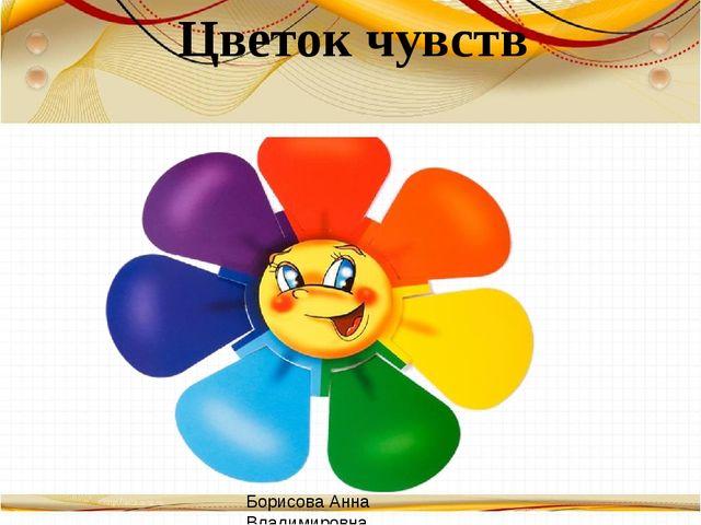 Цветок чувств Борисова Анна Владимировна