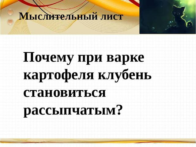 Борисова Анна Владимировна Мыслительный лист Почему при варке картофеля клуб...