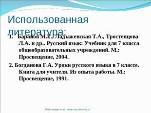 Использованная литература: 1. Баранов М.Т., Ладыженская Т.А., Тростенцова Л.А