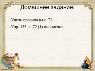 Домашнее задание: Учить правило на с. 72. Упр. 155, с. 72 (1) письменно